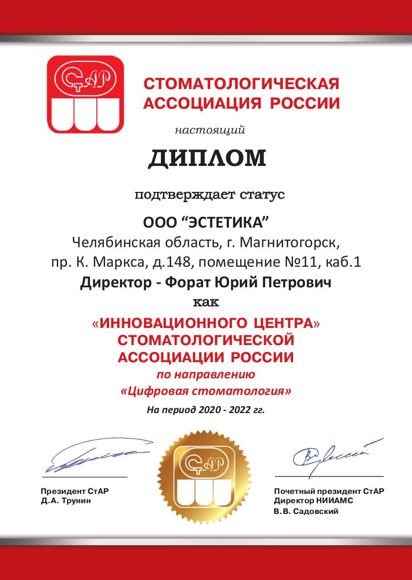 Диплом СтАР