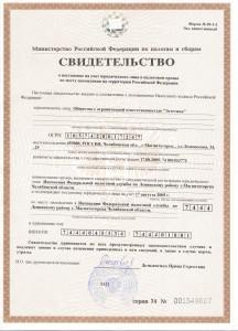 св-во о пост. на учёт 001